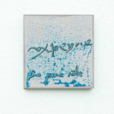 Sõnad . 69 x 65 cm